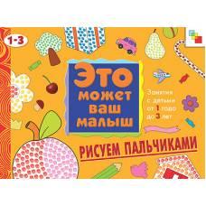 Набор для творчества Это может ваш малыш Рисуем пальчиками Мозаика-синтез 978-5-86775-347-4