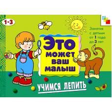 Набор для творчества Это может ваш малыш Учимся лепить Мозаика-синтез 978-5-86775-496-9