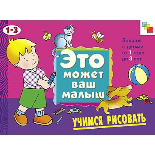 Набор для творчества Это может ваш малыш Учимся рисовать Мозаика-синтез 978-5-86775-492-1