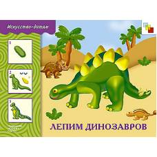 Набор для творчества Искусство детям Лепим динозавров Мозаика-синтез 978-5-86775-714-4