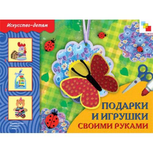 Набор для творчества Искусство детям Подарки и игрушки своими руками Мозаика-синтез 978-5-86775-647-5