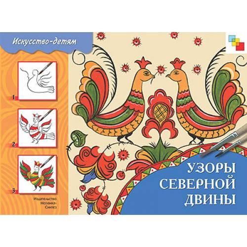 Набор для творчества Искусство детям Узоры Северной Двины Мозаика-синтез 978-5-86775-081-7