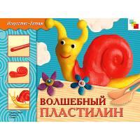 Набор для творчества Искусство детям Волшебный пластилин Мозаика-синтез 978-5-86775-038-1