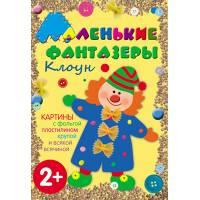 Набор для творчества Маленькие фантазёры Клоун  Мозаика-синтез 978-5-43150-012-1