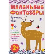 Набор для творчества Маленькие фантазёры Времена года Мозаика-синтез 978-5-43150-386-3