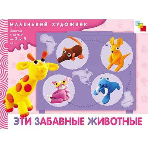 Набор для творчества Маленький художник Эти забавные животные Мозаика-синтез 978-5-86775-827-1
