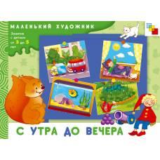 Набор для творчества Маленький художник С утра до вечера Мозаика-синтез 978-5-86775-713-7