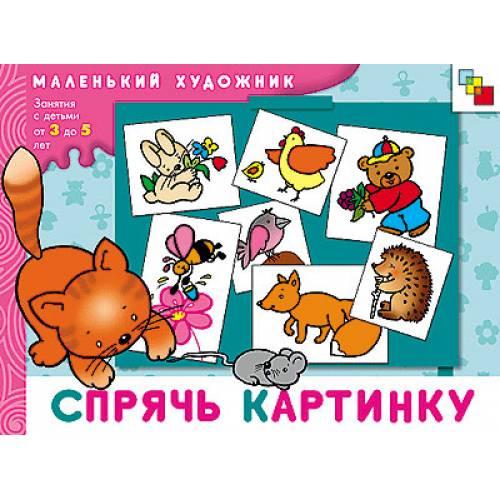 Набор для творчества Маленький художник Спрячь картинку Мозаика-синтез 978-5-86775-555-3