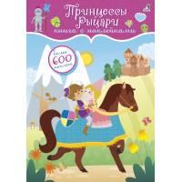 Книга 600 наклеек Принцессы и рыцари Робинс 9785436603766