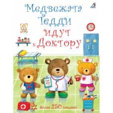 Книга с наклейками Медвежата Тедди идут к доктору Робинс 9785436604008