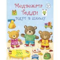 Книга с наклейками Медвежата Тедди идут в школу Робинс 9785436602691