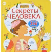 Книга с секретами Луи Стовелл Секреты человека Робинс 9785436601137