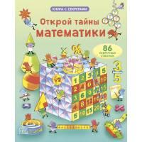 Книга с секретами Открой тайны математики Робинс 9785436604299
