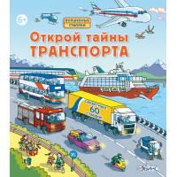 Книга с секретами Открой тайны транспорта Робинс 9785436602080