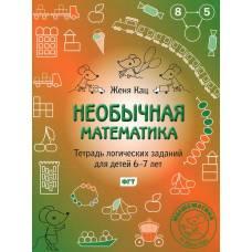 Женя Кац Необычная математика Тетрадь логических заданий для детей 6-7 лет МЦНМО 978-5-4439-0662-1