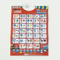 Плакат обучающий Говорящий Букваренок 7289 на русском языке