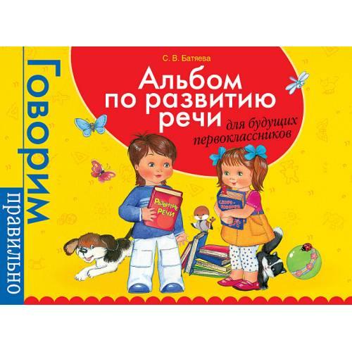 Альбом по развитию речи для будущих первоклассников Росмэн 978-5-353-08396-2