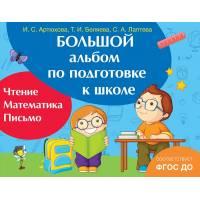 Большой альбом по подготовке к школе Росмэн 978-5-353-08423-5