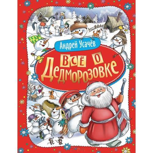 Книга А. Усачев Все о Дедморозовке Росмэн 978-5-353-07017-7