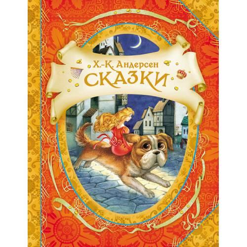 Книга Андерсен Х.-К. Сказки В гостях у сказки Росмэн 9785353058649