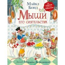 Книга Бонд М. Мыши его сиятельства Росмэн 9785353085973