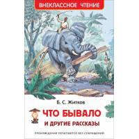 Книга Борис Житков Что бывало и другие рассказы. Внеклассное чтение Росмэн 978-5-353-07969-9