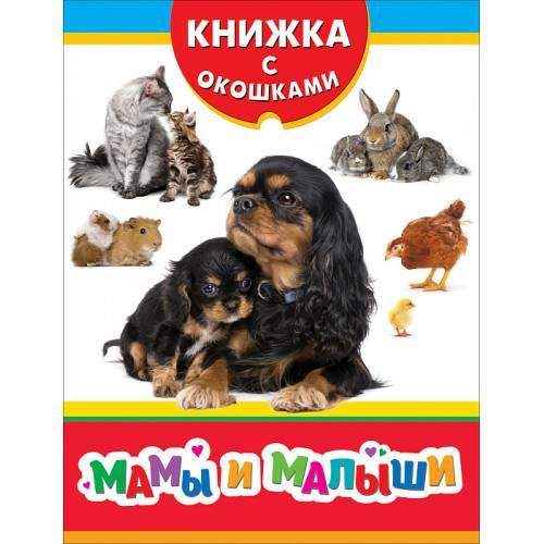 Книга для малышей Мамы и малыши Книжка с окошками Росмэн 9785353086666