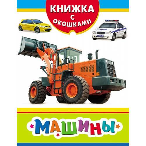 Книга для малышей Машины Книжка с окошками Росмэн 9785353086598