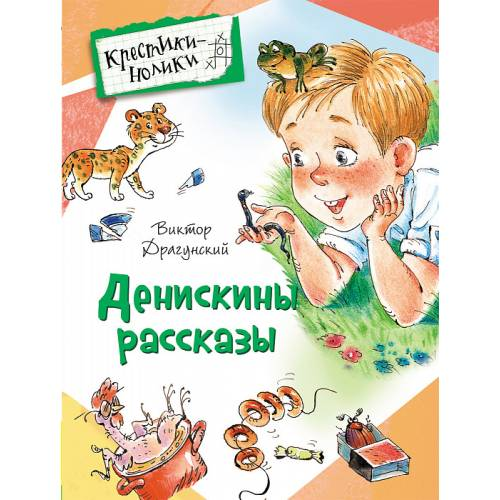 Книга Драгунский В.Ю Денискины рассказы КН Росмэн 9785353081784