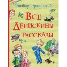 Книга Драгунский В.Ю. Все Денискины рассказы Все истории Росмэн 9785353084310
