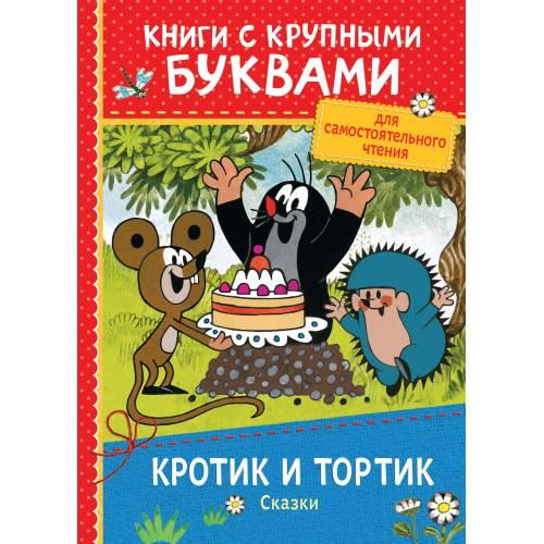 Книга Кротик и тортик. Сказки. Книги с крупными буквами Росмэн 9785353087373