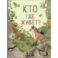 Книга Кто где живет? Удивительный мир животных Росмэн 9785353087250