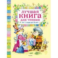 Книга Лучшая книга для чтения от 1 года до 3 лет Росмэн 9785353036340