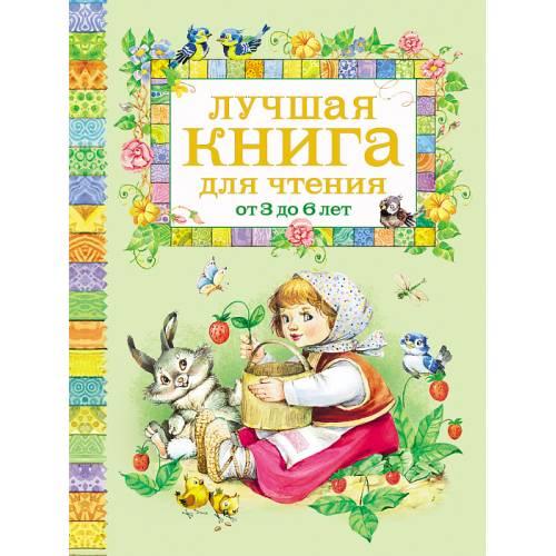 Книга Лучшая книга для чтения от 3 до 6 лет Росмэн 9785353037170