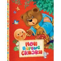 Книга Мои первые сказки Читаем малышам Росмэн 9785353080749