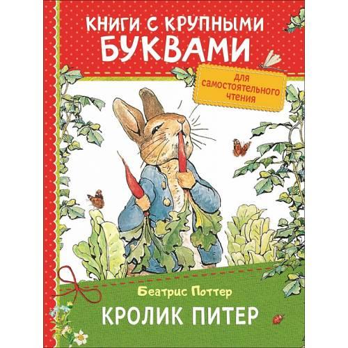 Книга Поттер Б. Кролик Питер Книги с крупными буквами Росмэн 9785353087328
