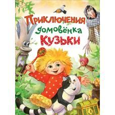 Книга Приключения домовёнка Кузьки Росмэн 9785353084129