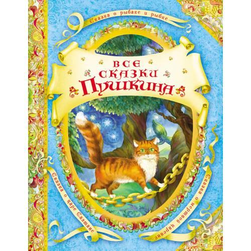 Книга Пушкин А.С. Все сказки Пушкина В гостях у сказки Росмэн 9785353055617