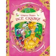 Книга Шарль Перро Все сказки В гостях у сказки Росмэн 9785353056935