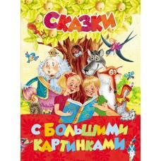 Книга Сказки с большими картинками  Росмэн 9785353074724