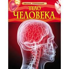 Книга Смит М. Тело человека Детская энциклопедия Росмэн 9785353058403