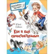 Книга Сотник Ю. Как я был самостоятельным КН Росмэн 9785353084112