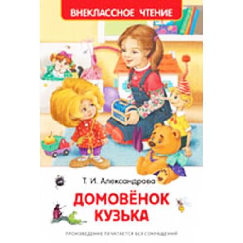 Книга Т. Александрова Домовенок Кузька. Внеклассное чтение Росмэн 978-5-353-07207-2