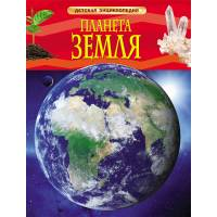 Книга Тэйлор Б. Планета Земля Детская энциклопедия Росмэн 9785353058465