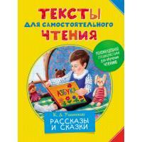 Книга Тексты для самостоятельного чтения Ушинский К.Д. Росмэн 9785353081227
