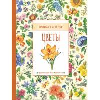 Книга Цветы Природа в деталях Росмэн 9785353083733