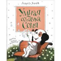 Книга Усачев А. Умная собачка Соня Библиотека детского сада Росмэн 9785353082330