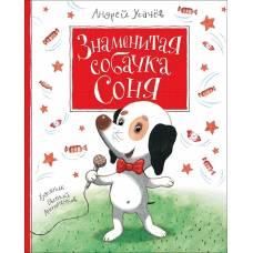 Книга Усачев А.Знаменитая собачка Соня Росмэн 978-5-353-08426-6
