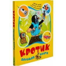 Книга Зденек Милер Кротик Большая книга (сборник) Росмэн 978-5-353-04346-1