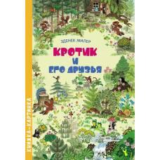 Книга Зденек Милер Кротик и его друзья. Виммельбух Росмэн 978-5-353-08200-2